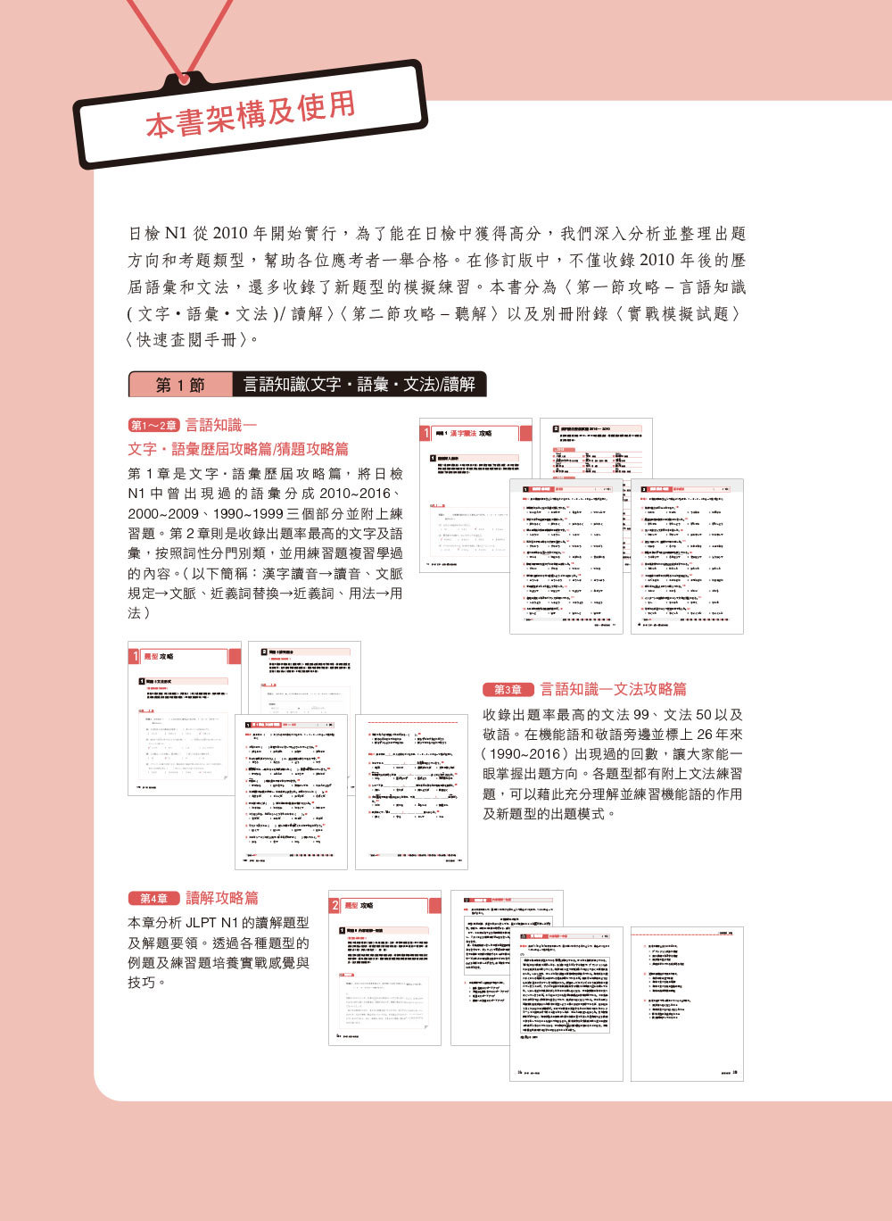 日檢 N1 全攻略 -- 言語知識/讀解+聽解 只讀一本就合格 (修訂版)(附MP3)(MASTER JLPT N1 AFTER ONE BOOK)-preview-1
