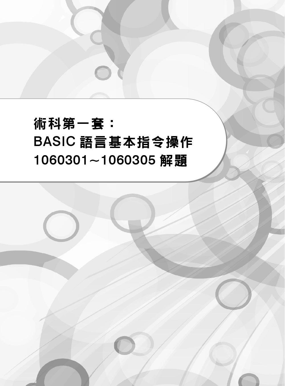 電腦軟體設計丙級技能檢定學術科 (適用Visual Basic)|2020版-preview-4
