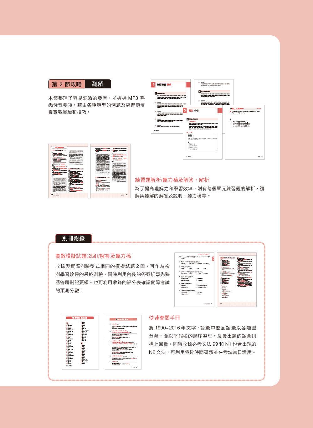 日檢 N1 全攻略 -- 言語知識/讀解+聽解 只讀一本就合格 (修訂版)(附MP3)(MASTER JLPT N1 AFTER ONE BOOK)-preview-2