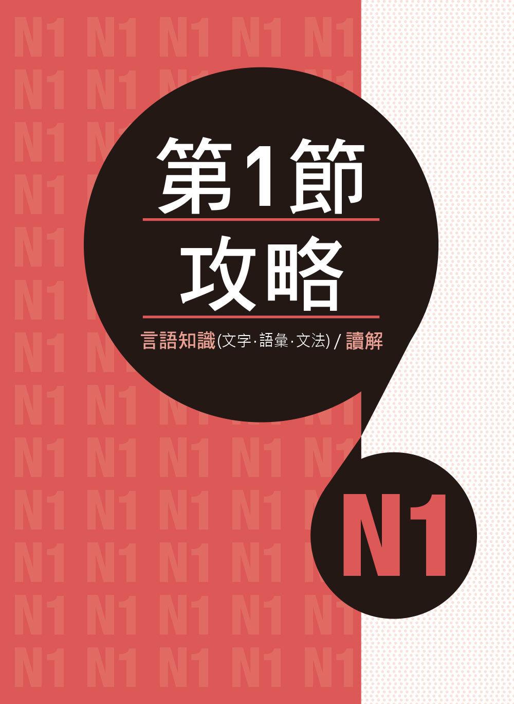 日檢 N1 全攻略 -- 言語知識/讀解+聽解 只讀一本就合格 (修訂版)(附MP3)(MASTER JLPT N1 AFTER ONE BOOK)-preview-3