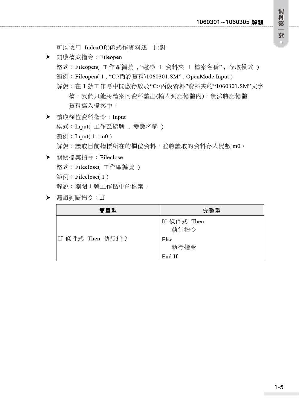 電腦軟體設計丙級技能檢定學術科 (適用Visual Basic)|2020版-preview-6