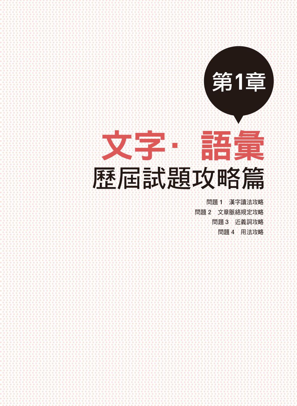 日檢 N1 全攻略 -- 言語知識/讀解+聽解 只讀一本就合格 (修訂版)(附MP3)(MASTER JLPT N1 AFTER ONE BOOK)-preview-4
