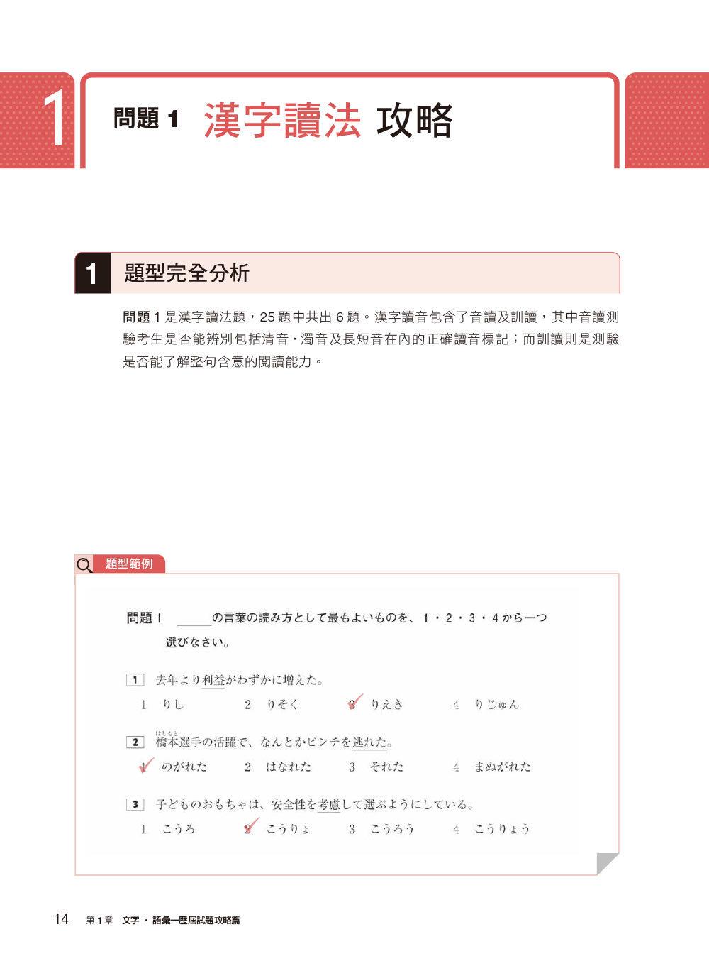 日檢 N1 全攻略 -- 言語知識/讀解+聽解 只讀一本就合格 (修訂版)(附MP3)(MASTER JLPT N1 AFTER ONE BOOK)-preview-5