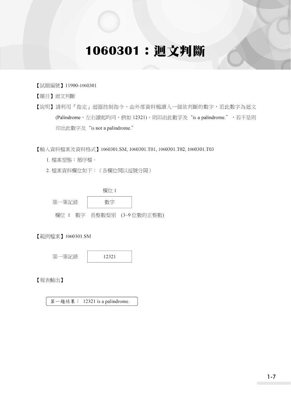 電腦軟體設計丙級技能檢定學術科 (適用Visual Basic)|2020版-preview-8