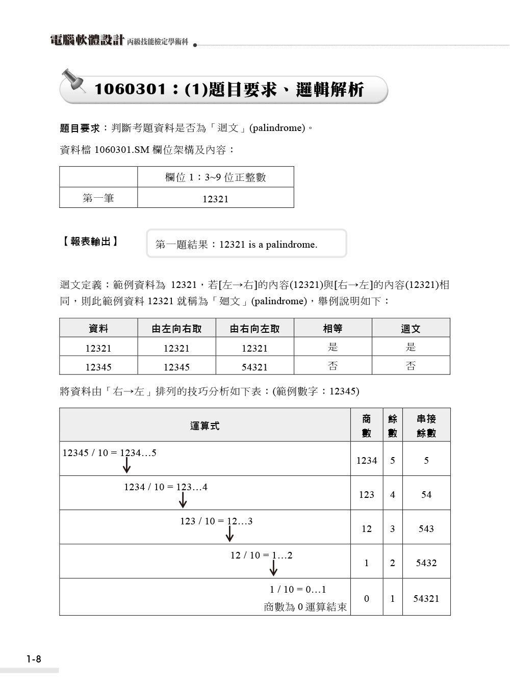 電腦軟體設計丙級技能檢定學術科 (適用Visual Basic)|2020版-preview-9