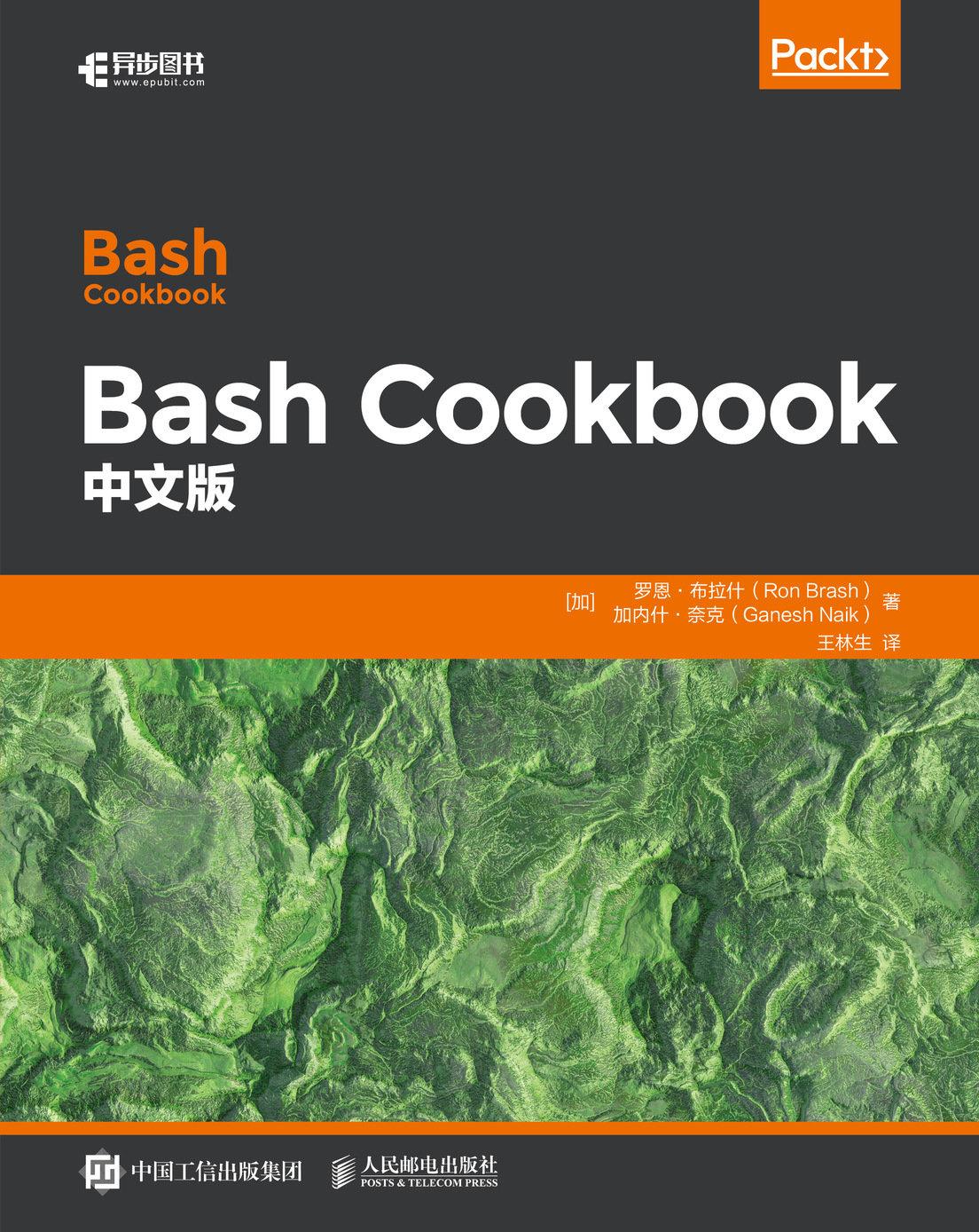 Bash Cookbook 中文版-preview-1