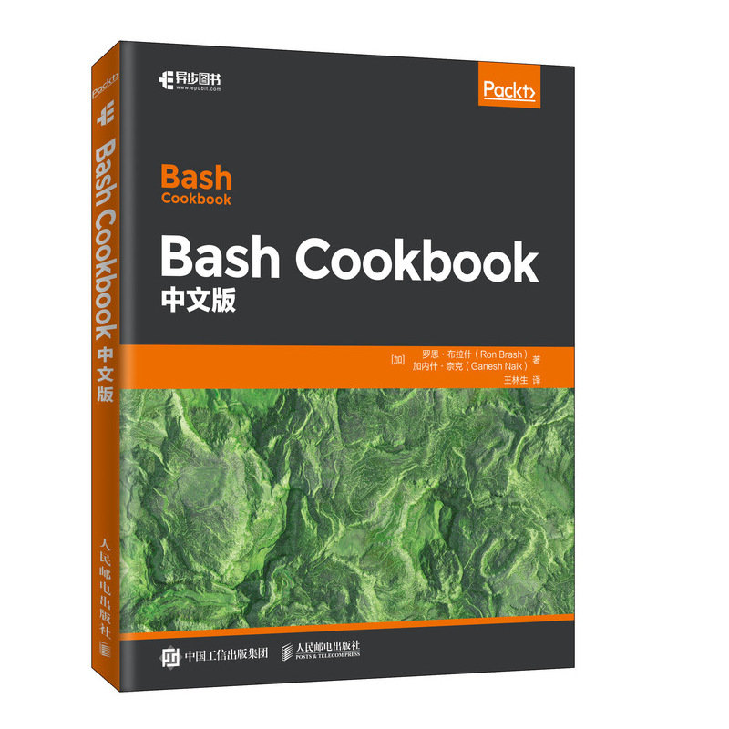 Bash Cookbook 中文版-preview-2