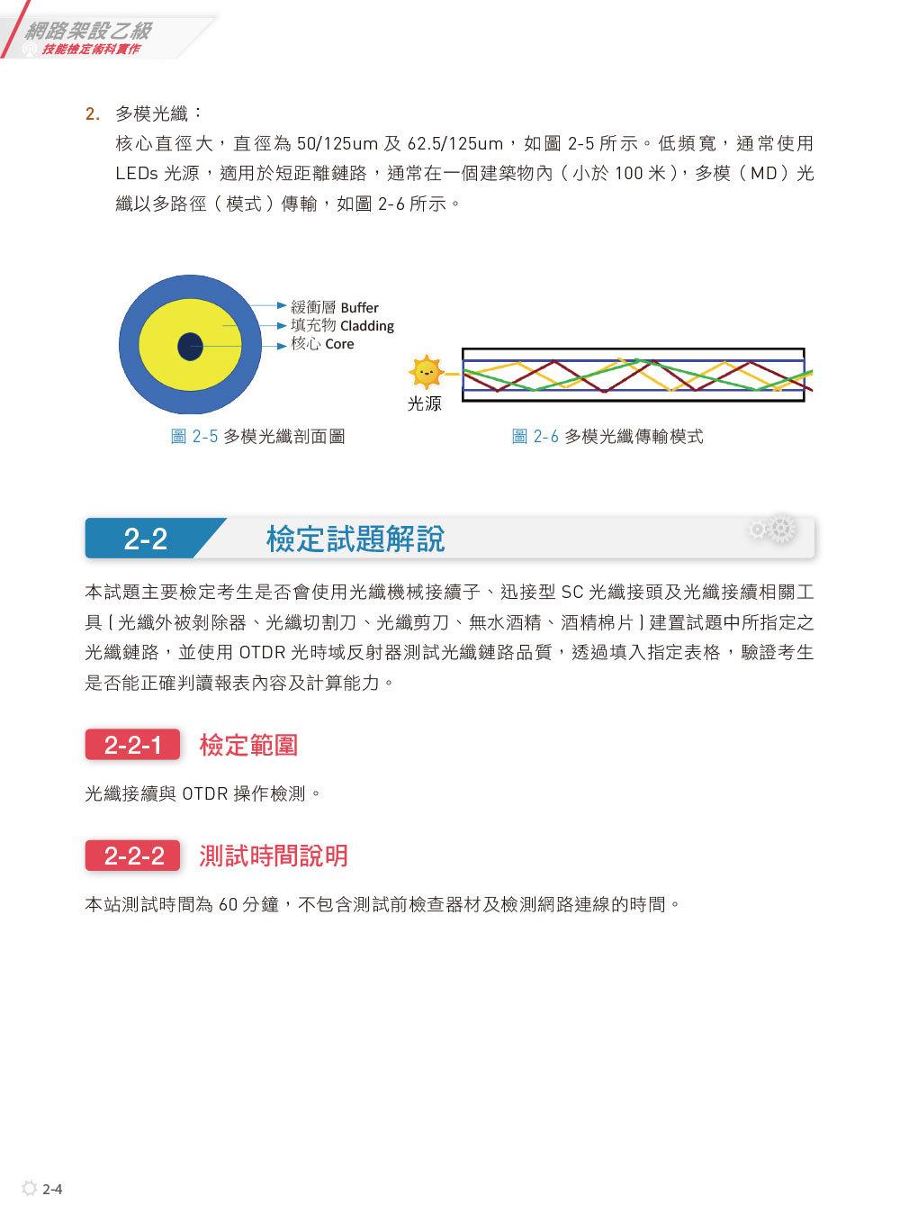網路架設乙級技能檢定術科實作, 2/e-preview-4