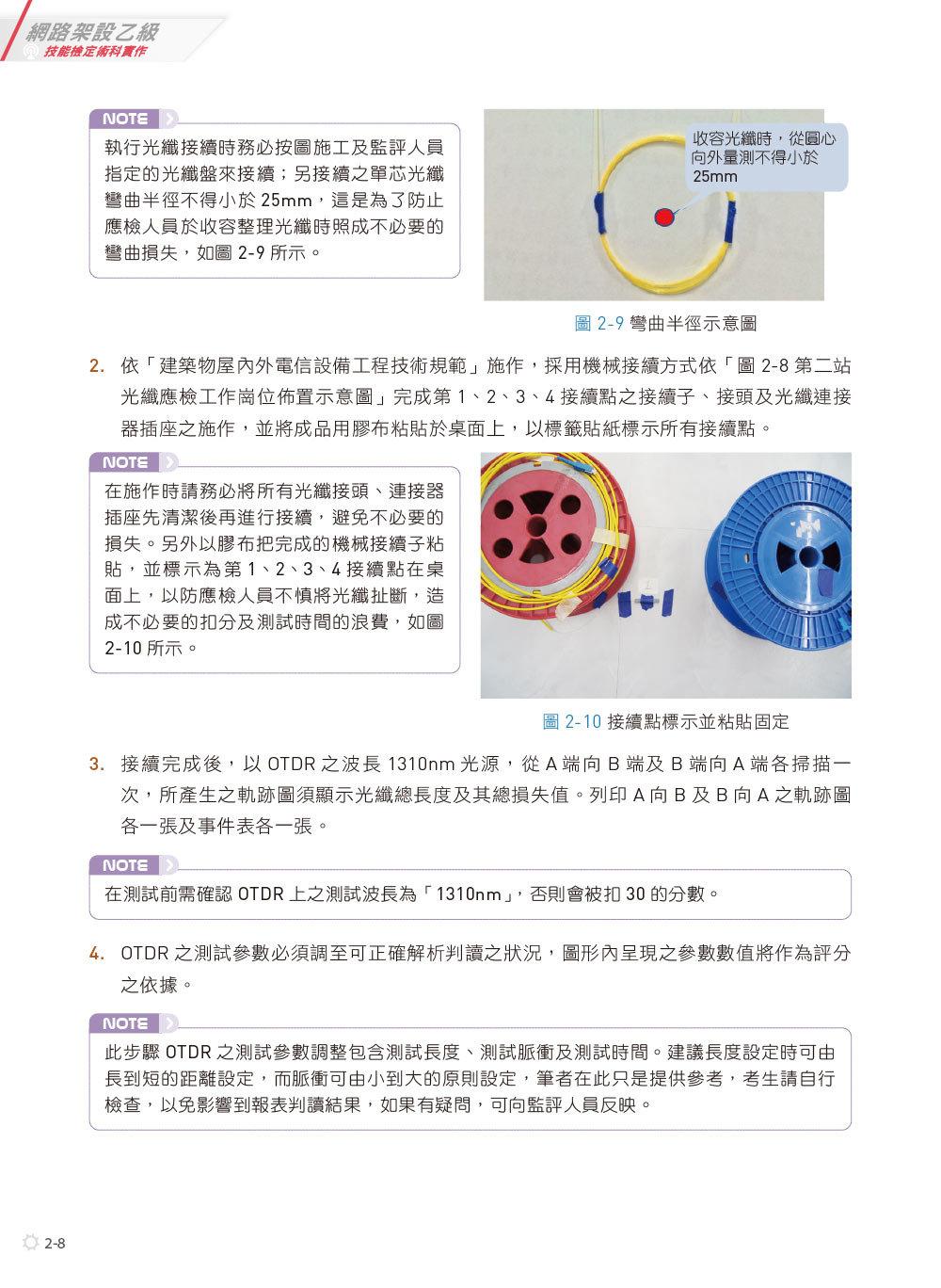 網路架設乙級技能檢定術科實作, 2/e-preview-8