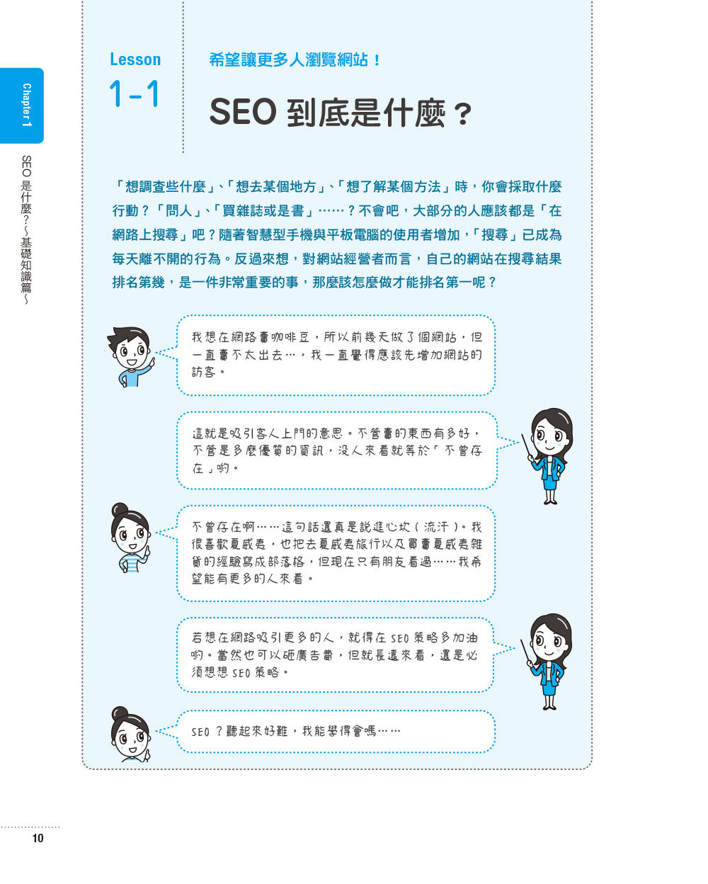 最親切的 SEO 入門教室|關鍵字編輯x內容行銷x網站分析-preview-1