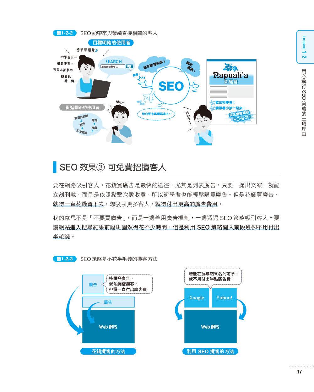 最親切的 SEO 入門教室|關鍵字編輯x內容行銷x網站分析-preview-2