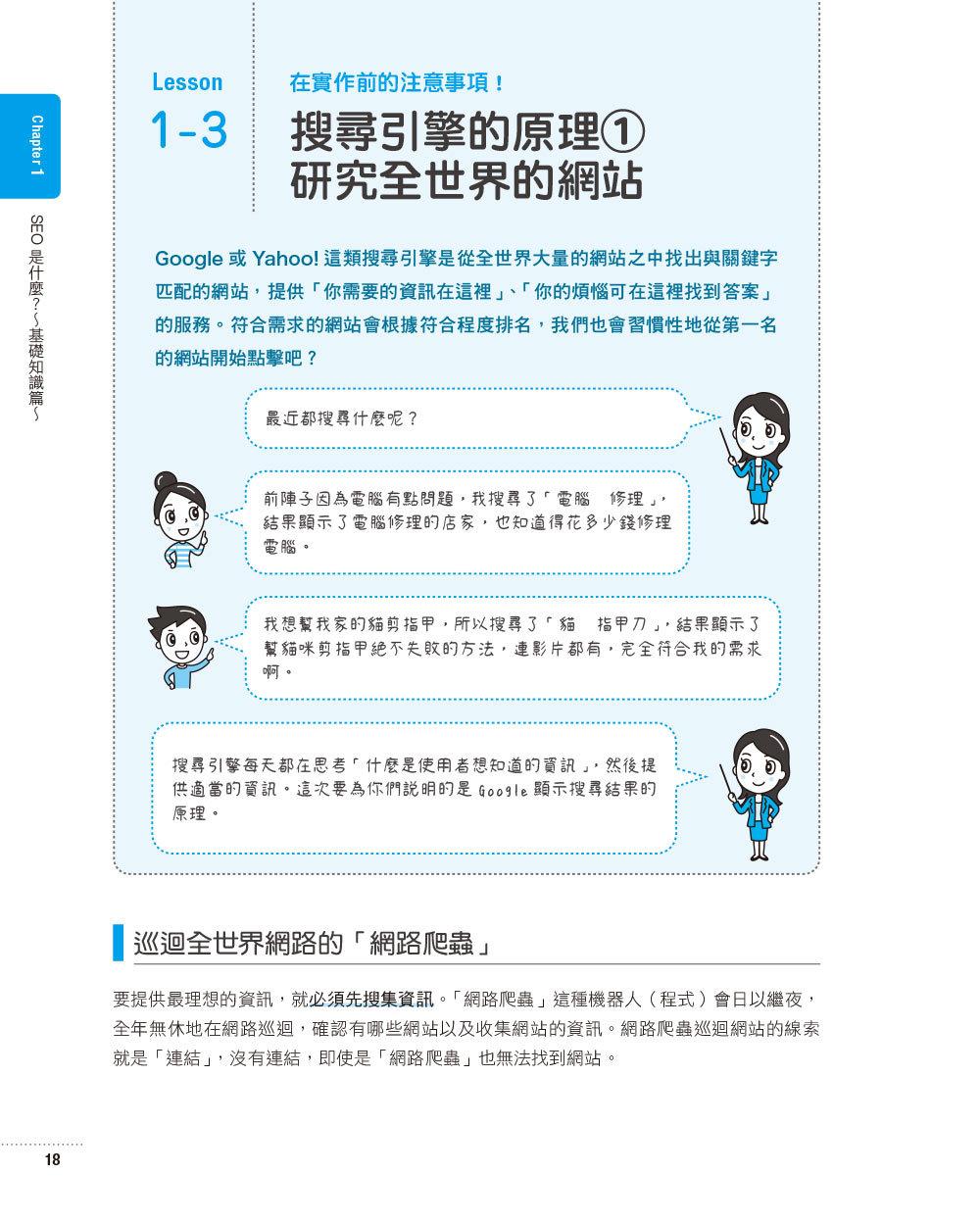 最親切的 SEO 入門教室|關鍵字編輯x內容行銷x網站分析-preview-3