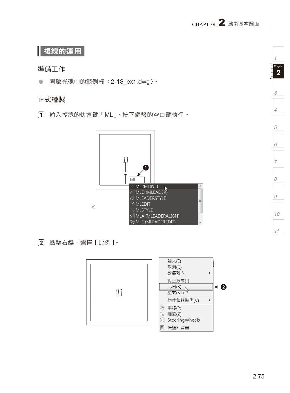 AutoCAD 2020 電腦繪圖與絕佳設計表現 -- 室內設計基礎 (附560分鐘基礎影音教學/範例檔)-preview-5