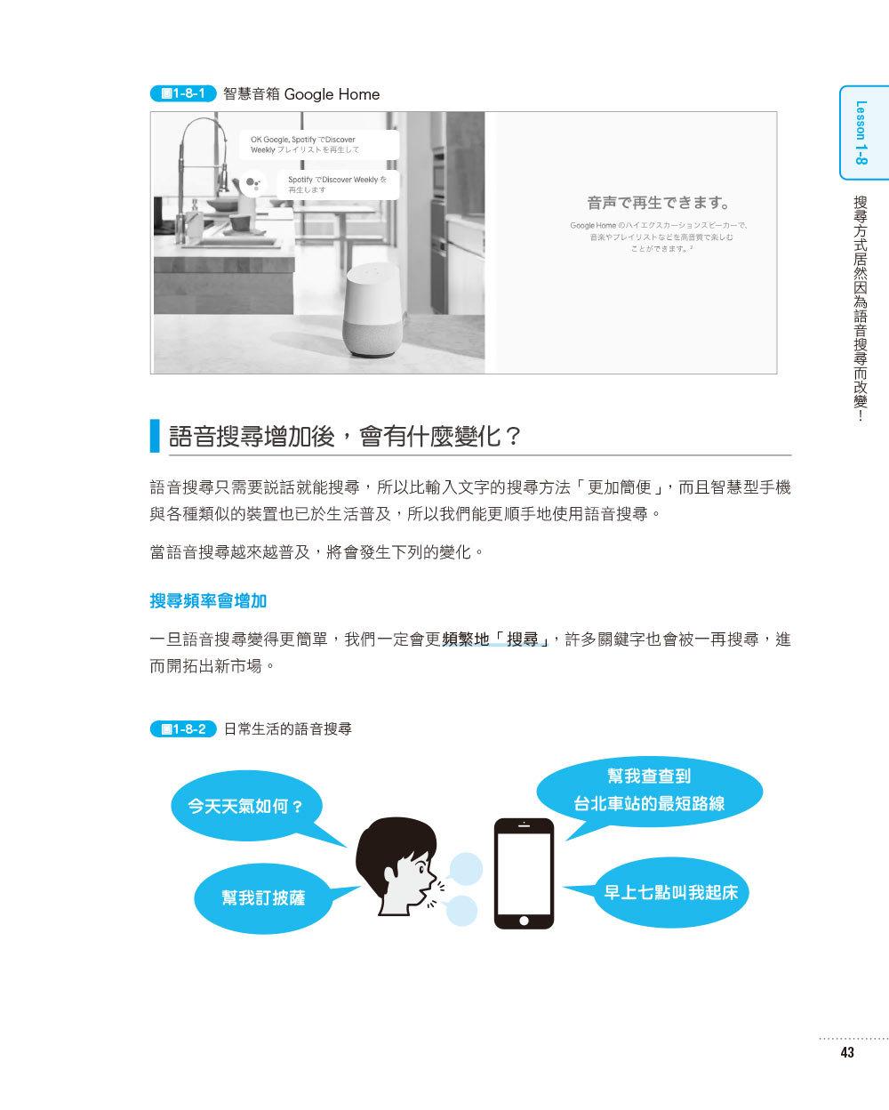 最親切的 SEO 入門教室|關鍵字編輯x內容行銷x網站分析-preview-5