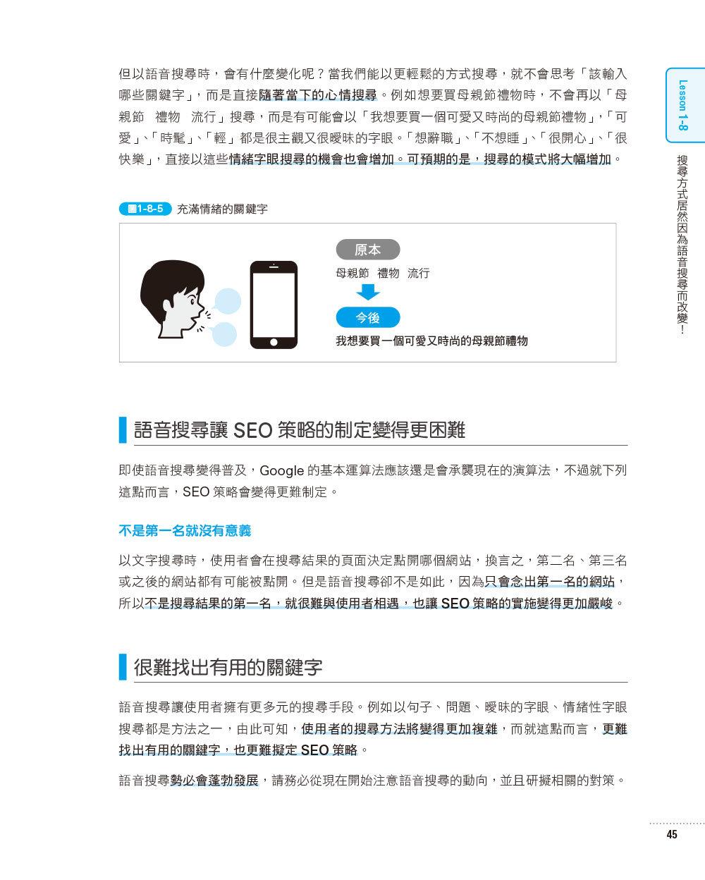 最親切的 SEO 入門教室|關鍵字編輯x內容行銷x網站分析-preview-7