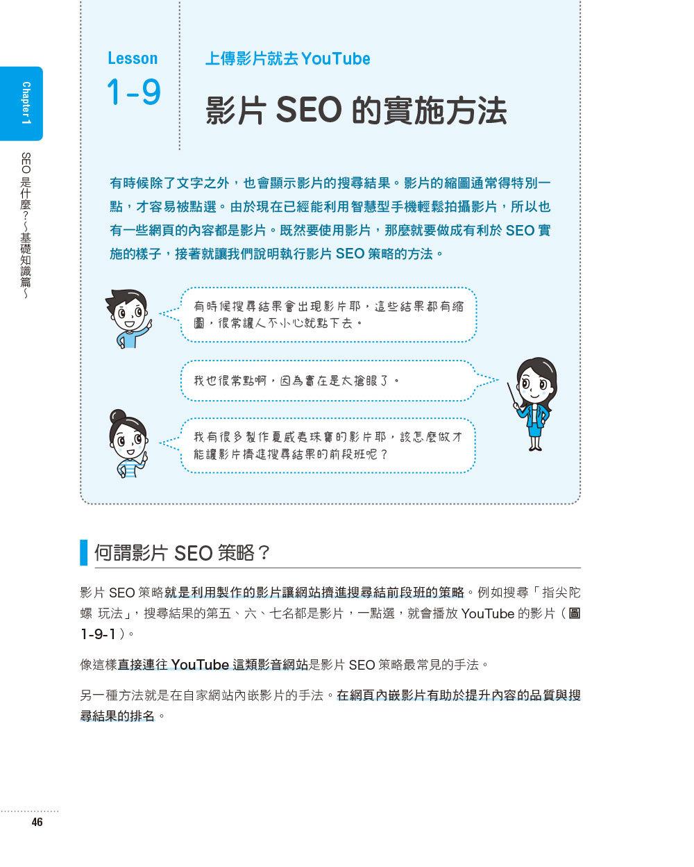 最親切的 SEO 入門教室|關鍵字編輯x內容行銷x網站分析-preview-8