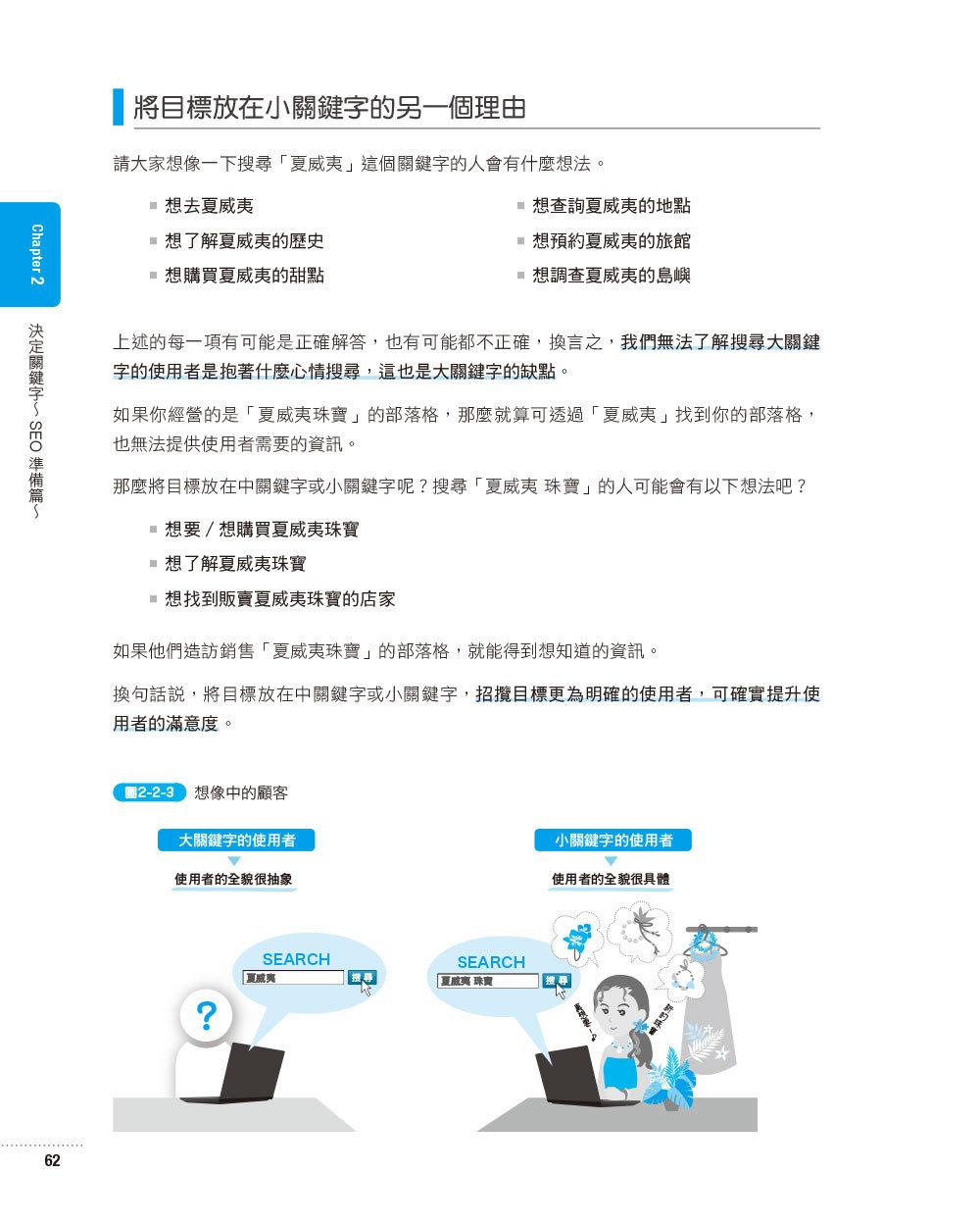 最親切的 SEO 入門教室|關鍵字編輯x內容行銷x網站分析-preview-9
