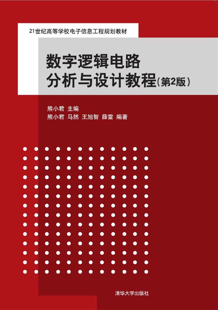 數字邏輯電路分析與設計教程(第2版)-preview-1