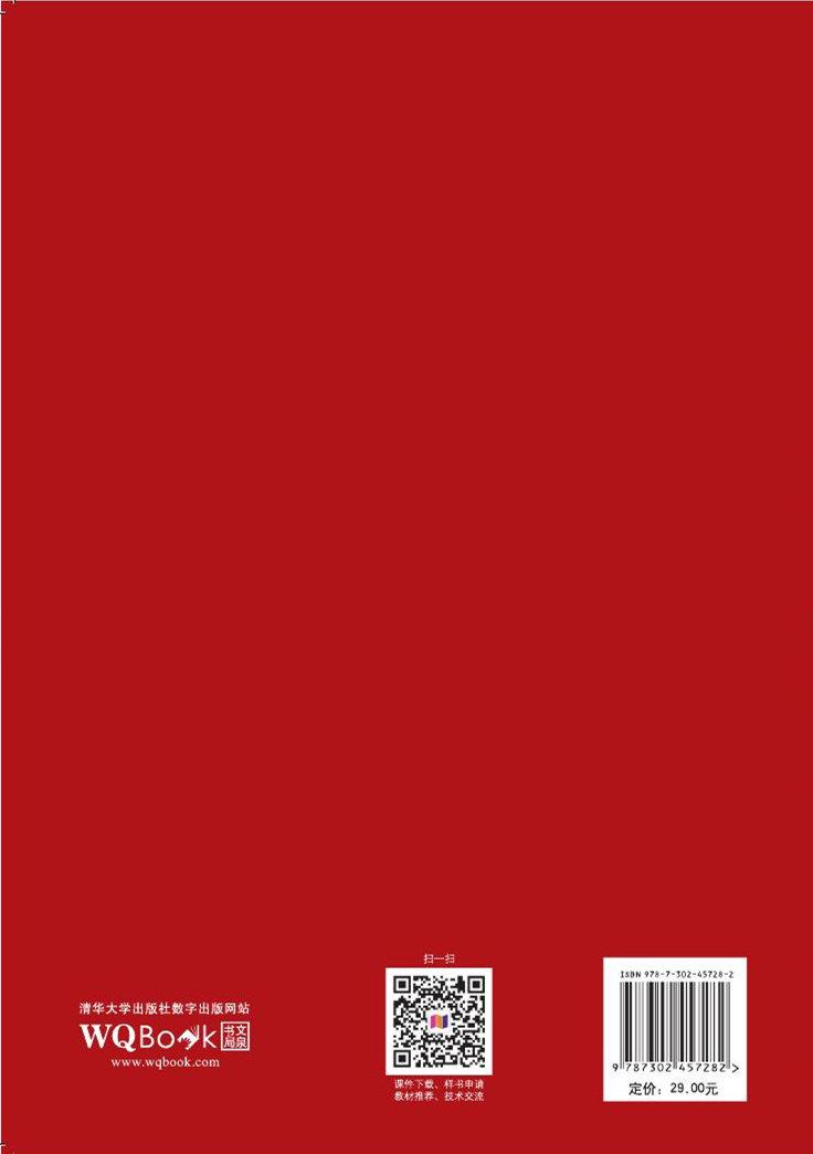 數字邏輯電路分析與設計教程(第2版)-preview-2