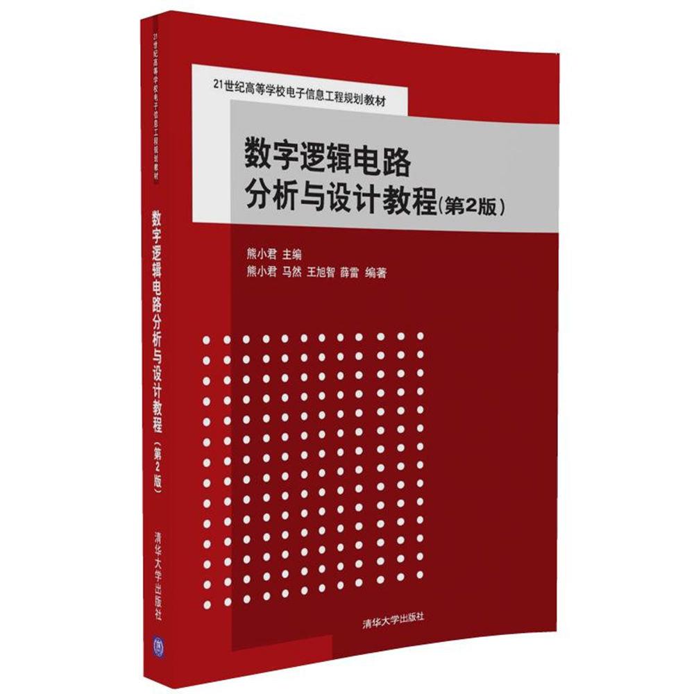 數字邏輯電路分析與設計教程(第2版)-preview-3
