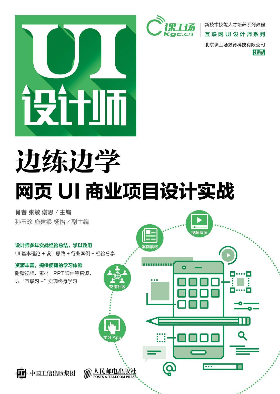 邊練邊學:網頁UI商業項目設計實戰-preview-1