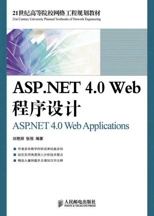 ASP.NET 4.0 Web程序設計-preview-1