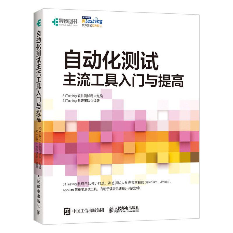 自動化測試 主流工具入門與提高-preview-2