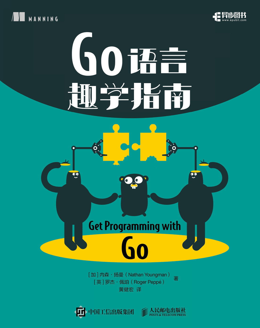 Go 語言趣學指南-preview-1