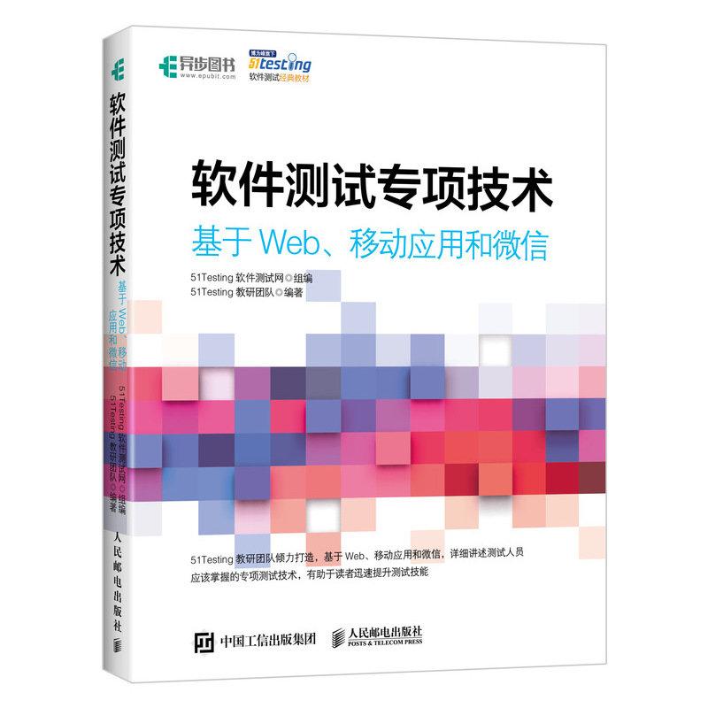 軟件測試專項技術 基於 Web、移動應用和微信-preview-2