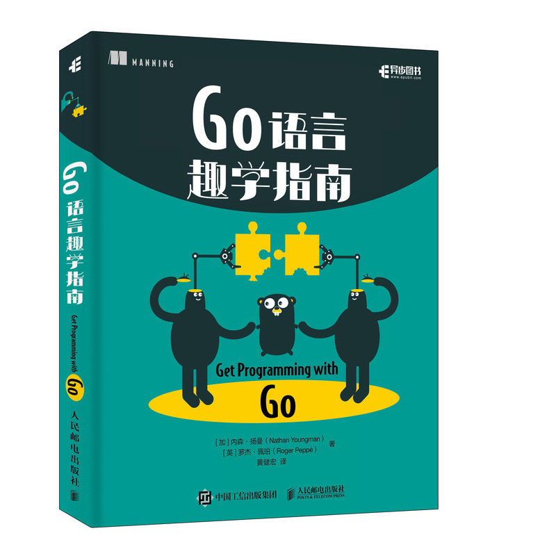 Go 語言趣學指南-preview-2