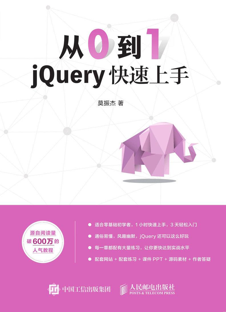 從0到1 jQuery快速上手-preview-1