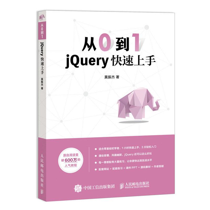 從0到1 jQuery快速上手-preview-2