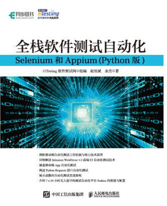 全棧軟件測試自動化 Selenium 和 Appium (Python版)-preview-1