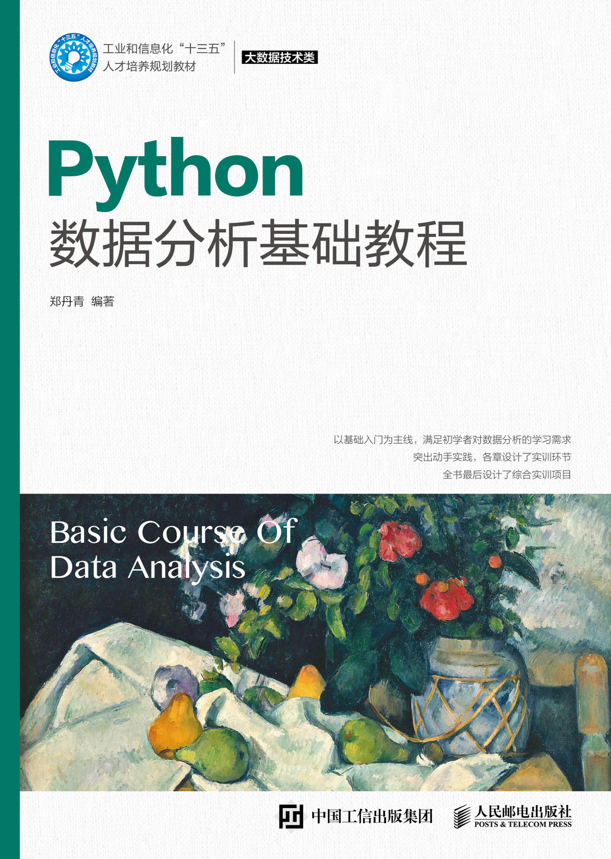 Python 數據分析基礎教程-preview-1