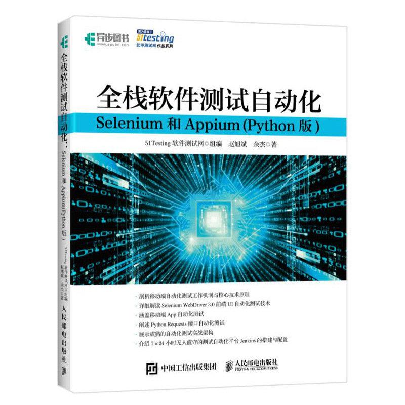 全棧軟件測試自動化 Selenium 和 Appium (Python版)-preview-2