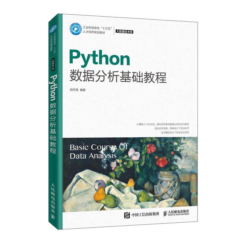 Python 數據分析基礎教程-preview-2