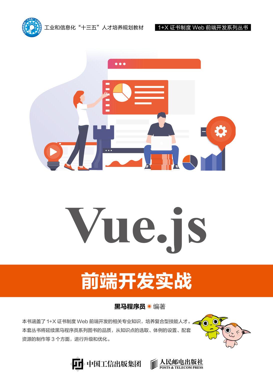 Vue.js 前端開發實戰-preview-1