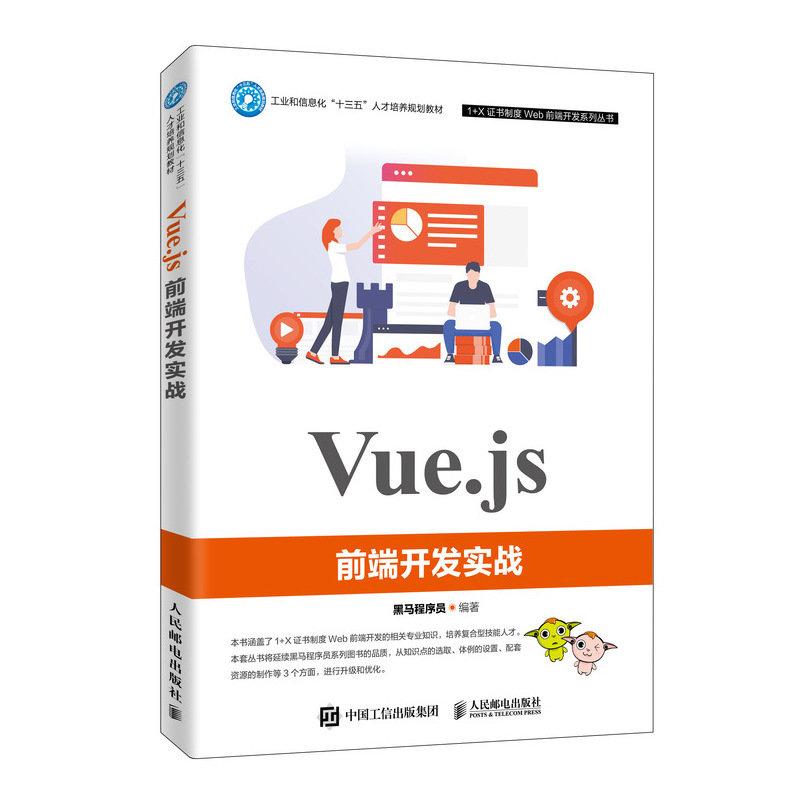 Vue.js 前端開發實戰-preview-2