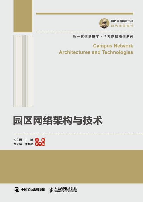 國之重器出版工程 園區網絡架構與技術-preview-1