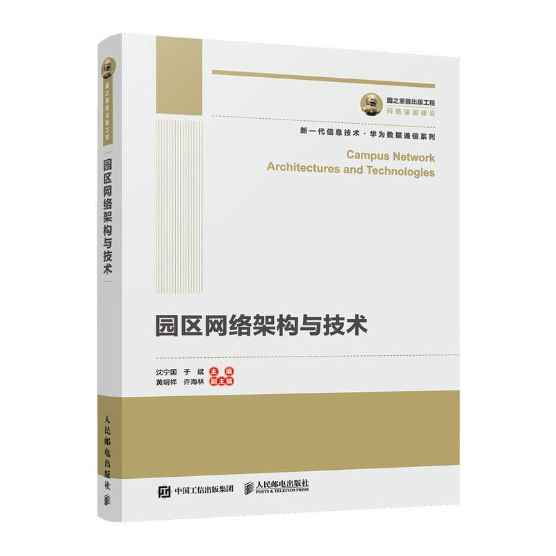 國之重器出版工程 園區網絡架構與技術-preview-2