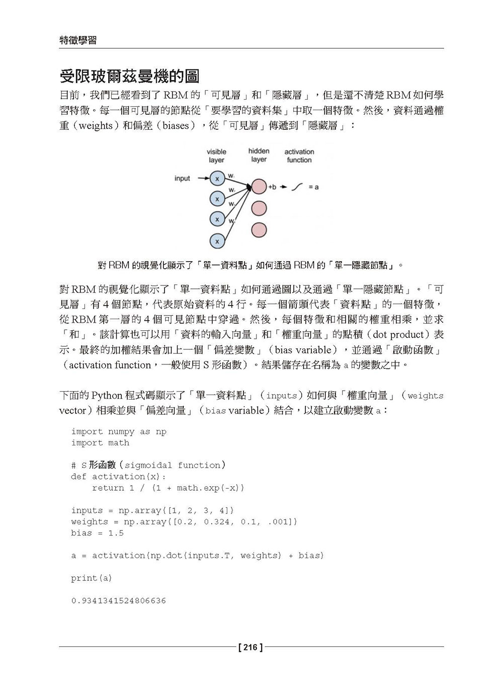 特徵工程不再難:資料科學新手也能輕鬆搞定! (Feature Engineering Made Easy: Identify unique features from your dataset in order to build powerful machine learning systems)-preview-12