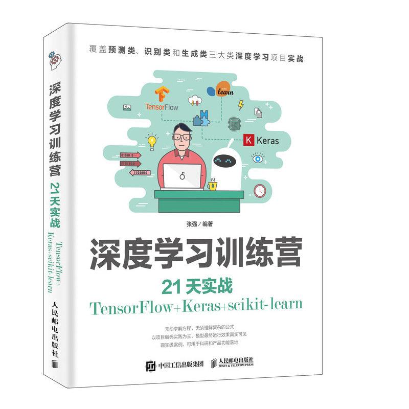 深度學習訓練營 21天實戰 TensorFlow+Keras+scikit-learn-preview-2
