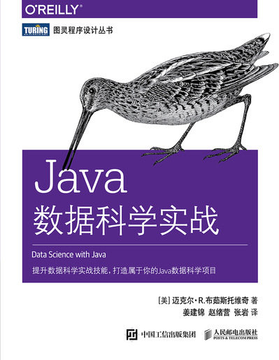 Java數據科學實戰-preview-1