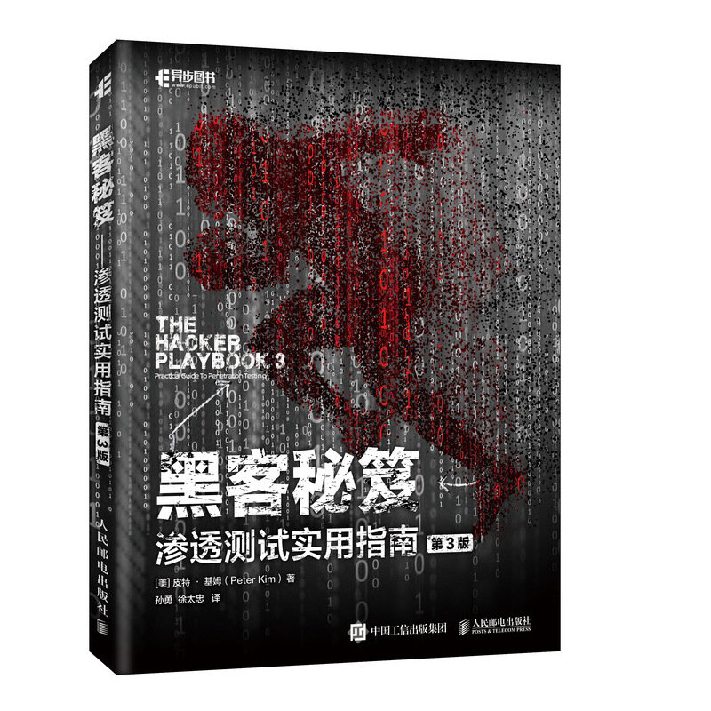 黑客秘笈 : 滲透測試實用指南, 3/e (The Hacker Playbook 3: Practical Guide To Penetration Testing)-preview-2