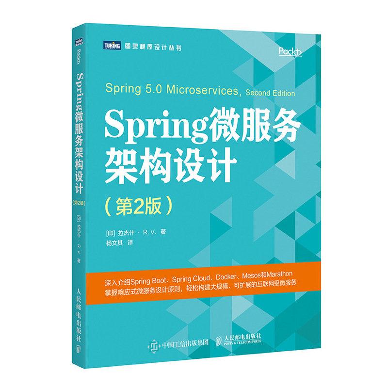 Spring微服務架構設計 第2版-preview-2