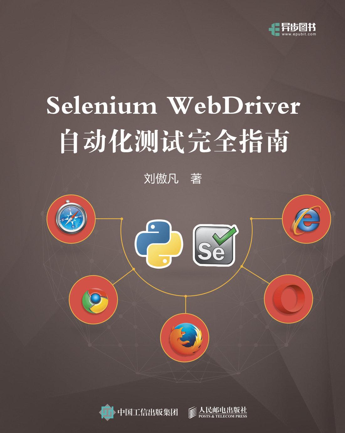 Selenium WebDriver自動化測試完全指南-preview-1