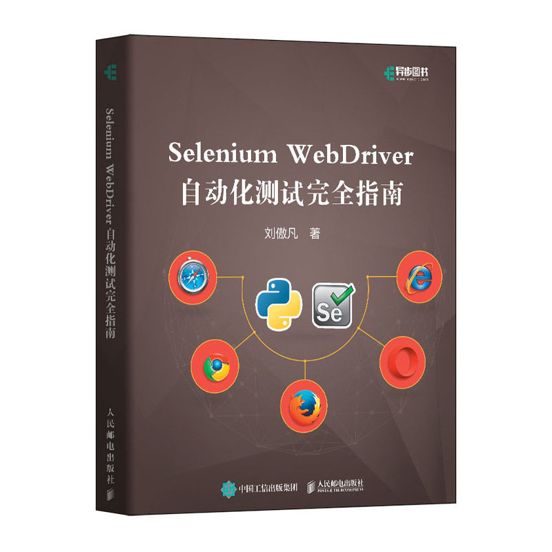 Selenium WebDriver自動化測試完全指南-preview-2