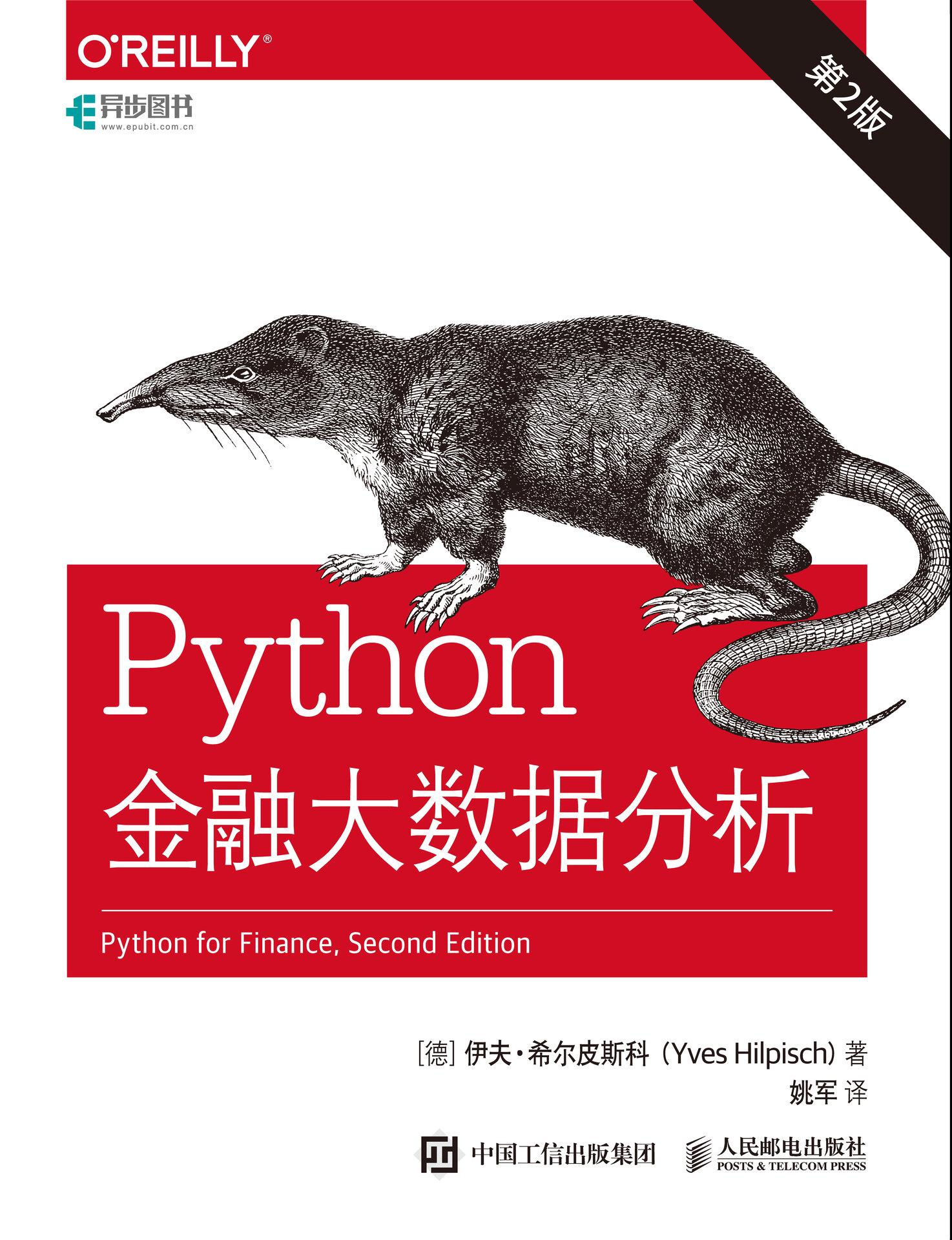 Python 金融大數據分析, 2/e-preview-1