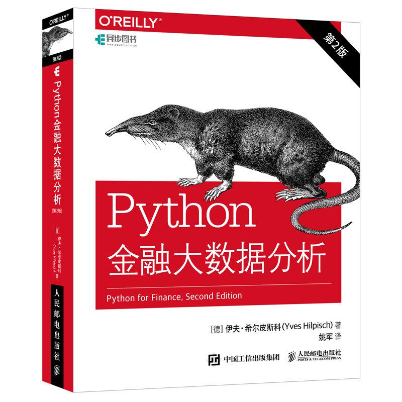 Python 金融大數據分析, 2/e-preview-2