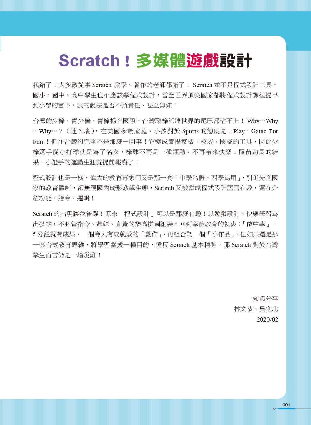 Scratch 3.0 多媒體遊戲設計 & Tello 無人機-preview-1